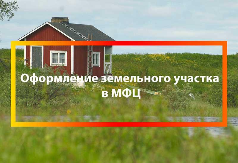 Как оформить земельный участок в МФЦ