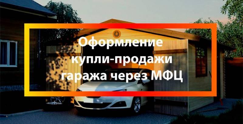 Купля-продажа гаража через МФЦ