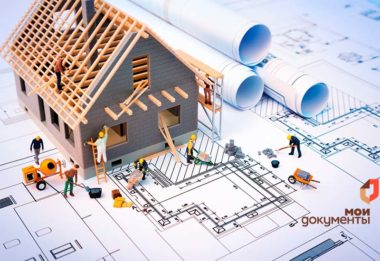 Градостроительный план в МФЦ