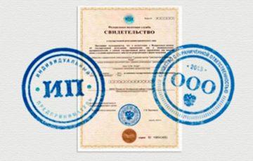 Как зарегистрировать ИП и ООО через МФЦ