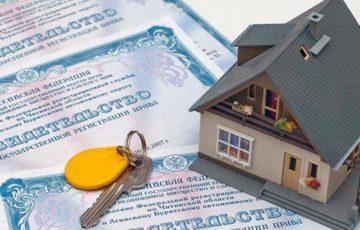 Как зарегистрировать и оформить право собственности через МФЦ