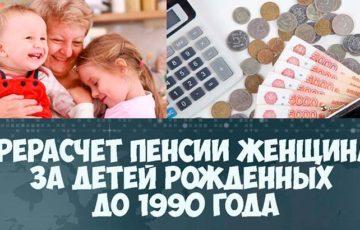 Как получить надбавку к пенсии за детей через услуги МФЦ