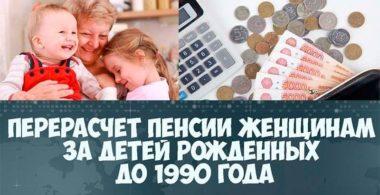 Как получить надбавку к пенсии за детей в МФЦ?