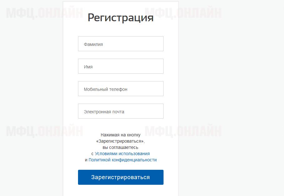 Форма регистрации личного кабинета на Госуслугах