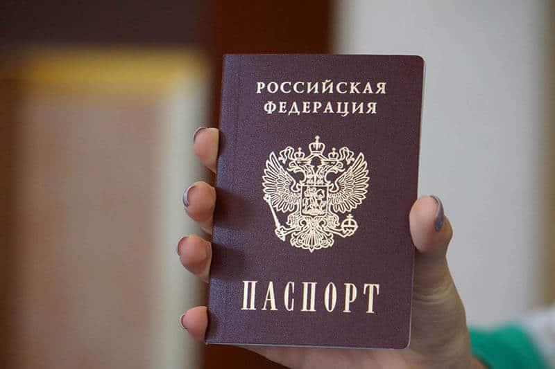 Справка о ранее выданных паспортах через МФЦ
