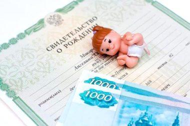 Получение единовременного пособия при рождении ребенка
