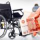 Пенсия по инвалидности ребенка