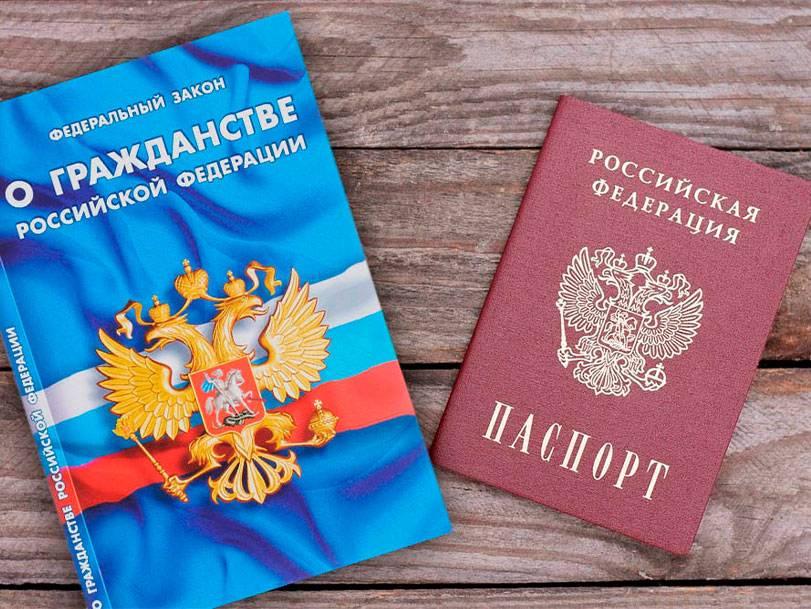 Упрощенное гражданство или как быстро получить гражданство