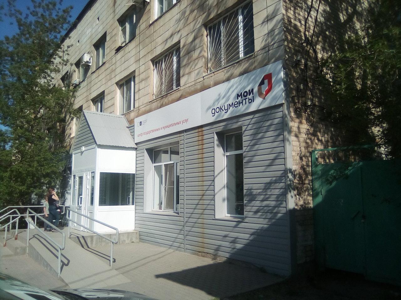 Здание филиала МФЦ г. Ленинск