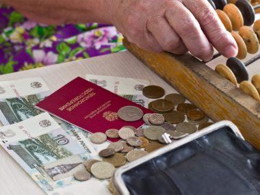Повышение пенсий российским гражданам в 2020 году