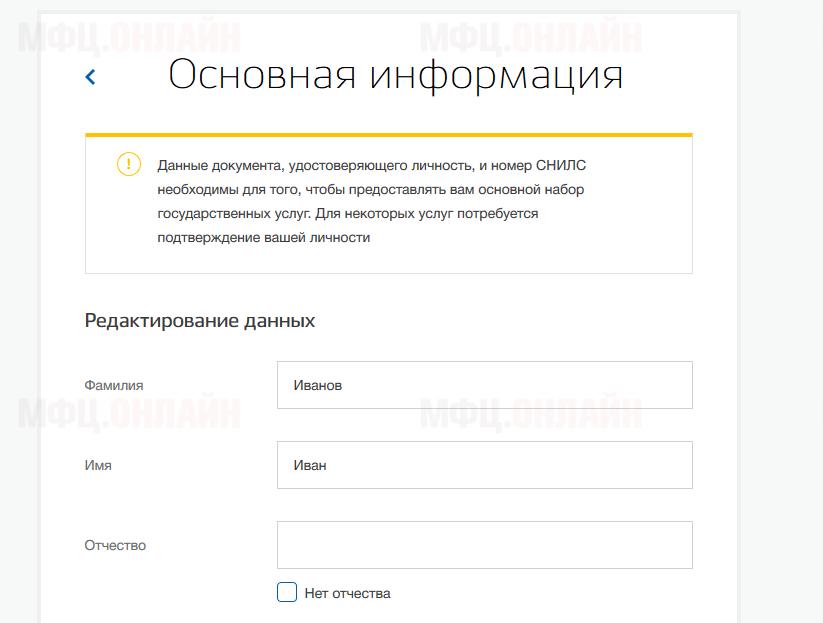 Форма основной информации о человеке для личного кабинета Госуслуги