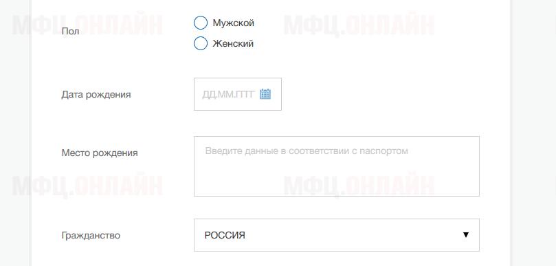 Анкета для личного кабинета Госуслуги