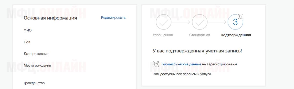 Завершение регистрации личного кабинета на сайте Госуслуги