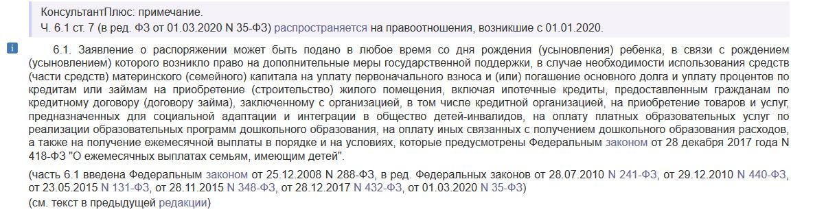 Консультант Плюс Ч. 6.1 ст.7 возникшая с 01.01.2020г