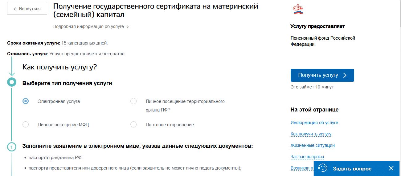 Электронная подача заявления на материнский капитал через Госуслуги