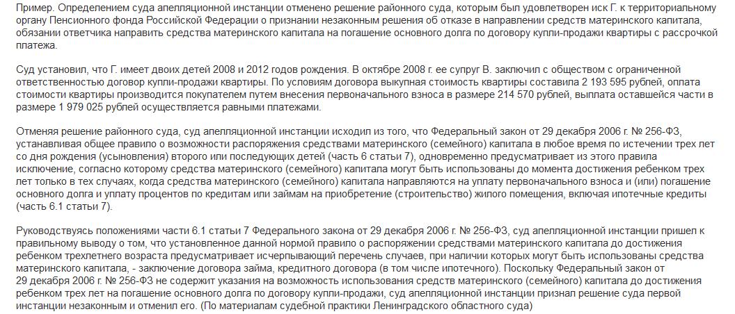 Практика Ленинградского областного суда по материнскому капиталу