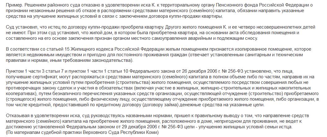 Практика Верховного суда Республики Коми по материнскому капиталу