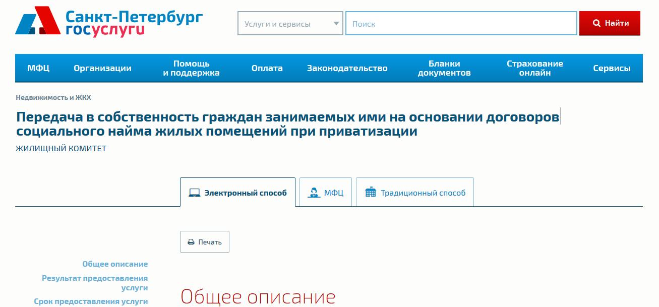 Электронная подача на приватизацию в Санкт-Петербурге