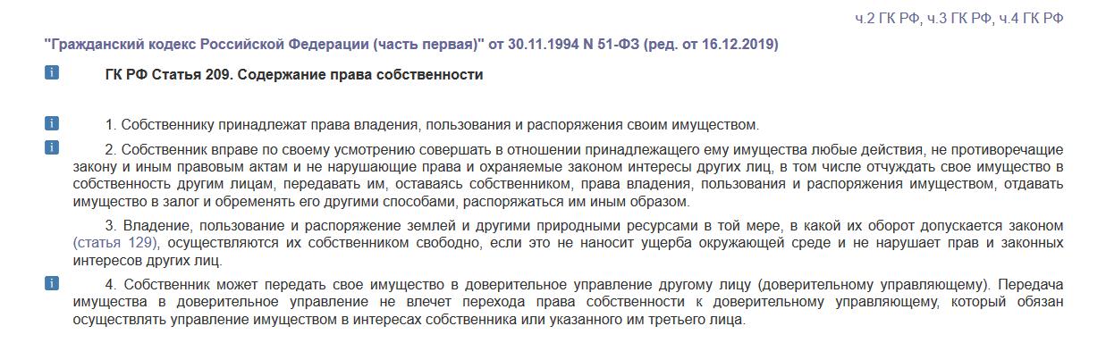 Выдержка из ГК РФ Статья 209