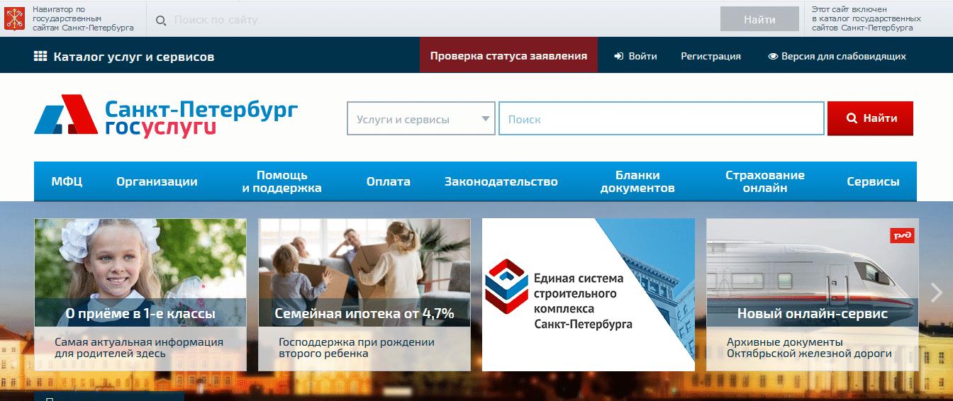 госуслуги в Санкт-Петербурге
