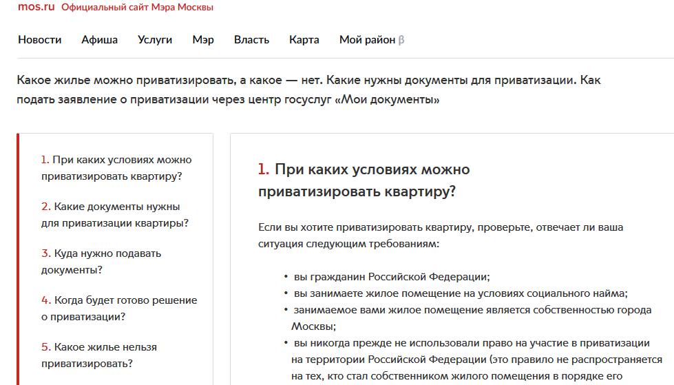 Информация о приватизации на портале mos.ru
