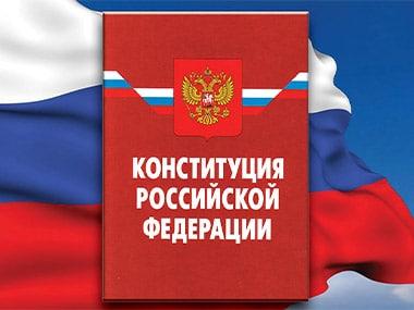 Новая Конституция РФ 2020