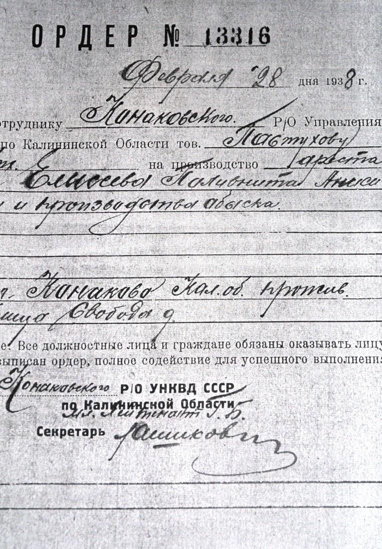 Ордер на жилое помещение СССР