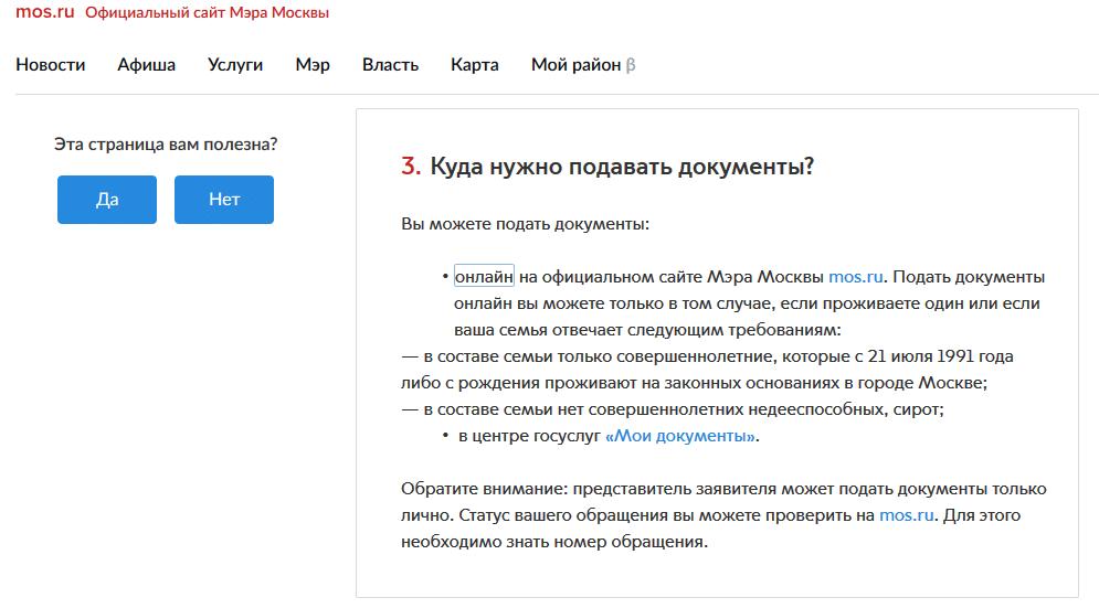 Подача документов на приватизацию на портале mos.ru