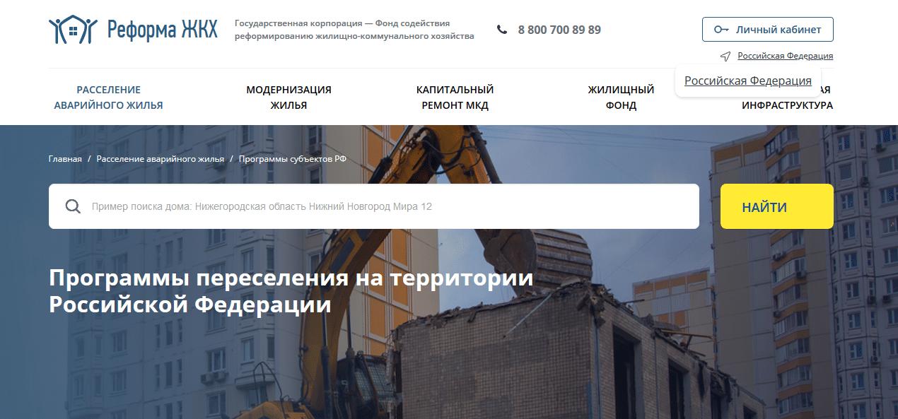 """Портал """"Реформа ЖКХ"""""""