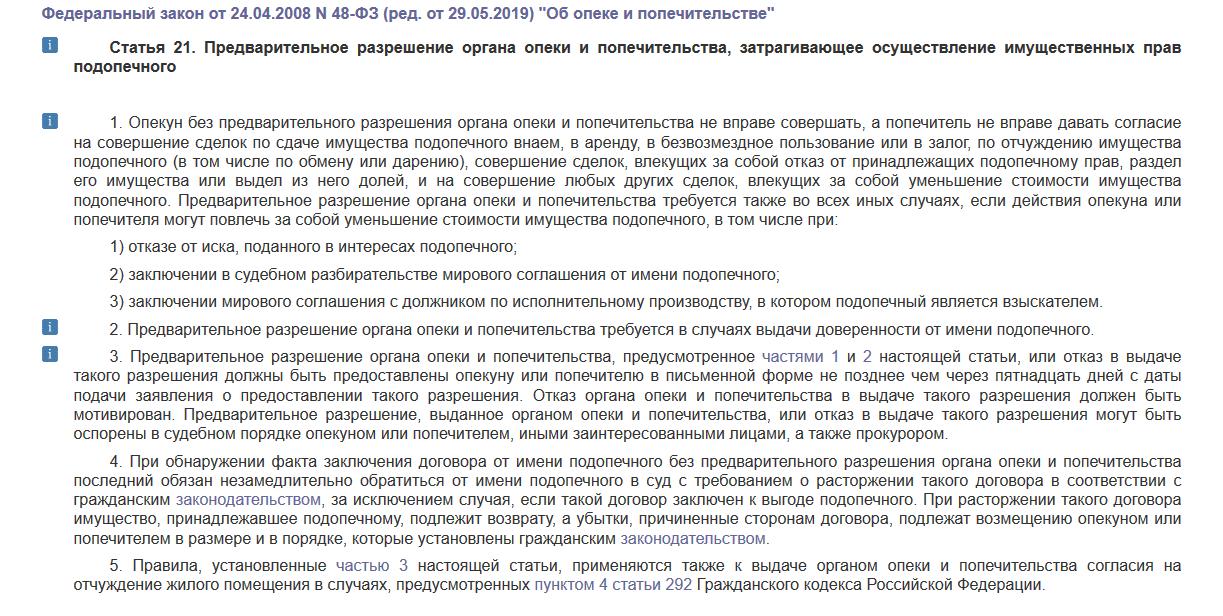 Статья 21 Об опеке и попечительстве. Федеральный закон от 24.04.2008 № 48-Ф3 (ред. от 29.05.2019)