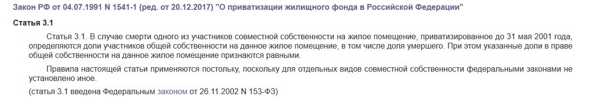 Статья 3.1 о приватизации жилищного фонда в Российской Федерации