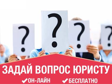 Задать вопрос юристу онлайн бесплатно