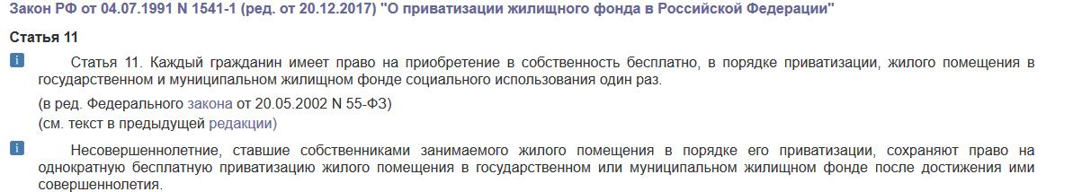 """Закон РФ от 04.07.1991 № 1541-1 (ред. от 20.12.2017) """"О приватизации жилищного фонда в Российской Федерации"""""""