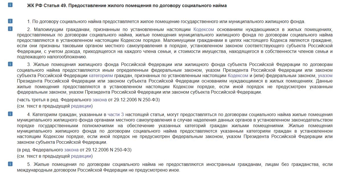 ЖК РФ Статья 49. Предоставление жилого помещения по договору социального найма