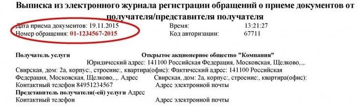 Выписка из электронного журнала регистрации обращений о приеме документов от получателя / представителя получателя